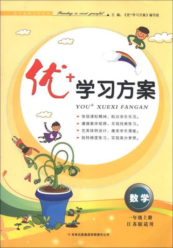 优+学习方案:数学(1年级上)(江苏版适用)(2013秋)