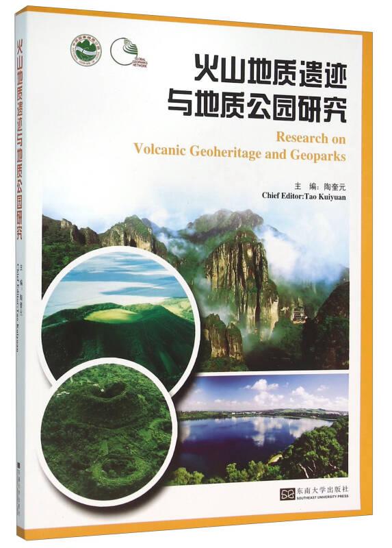 火山地质遗迹与地质公园研究