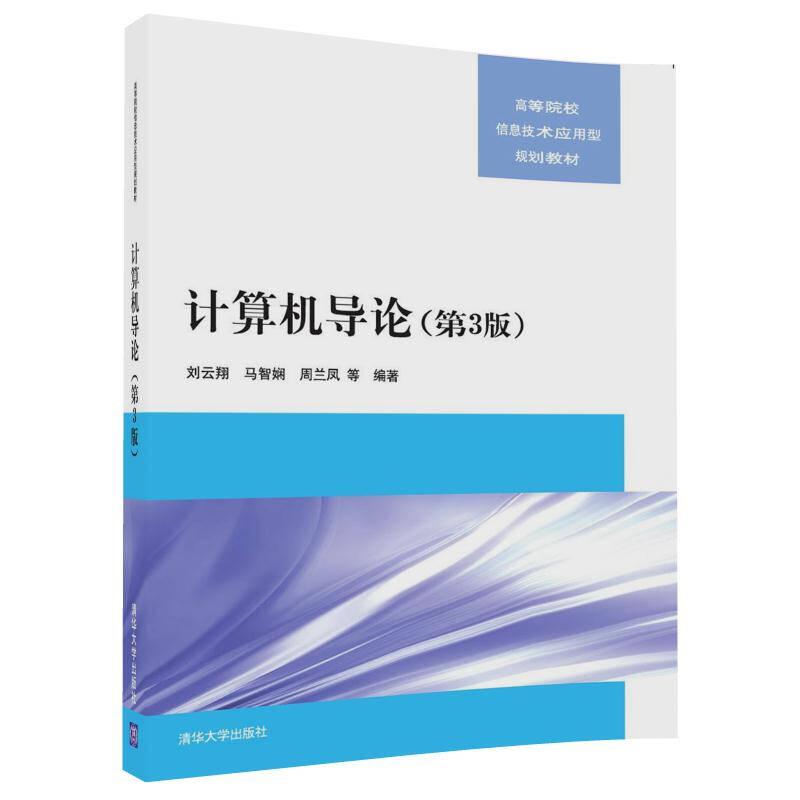 计算机导论(第3版)/高等院校信息技术应用型规划教材