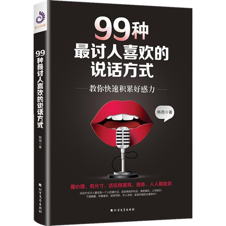 99种最讨人喜欢的说话方式:教你快速积累好感力