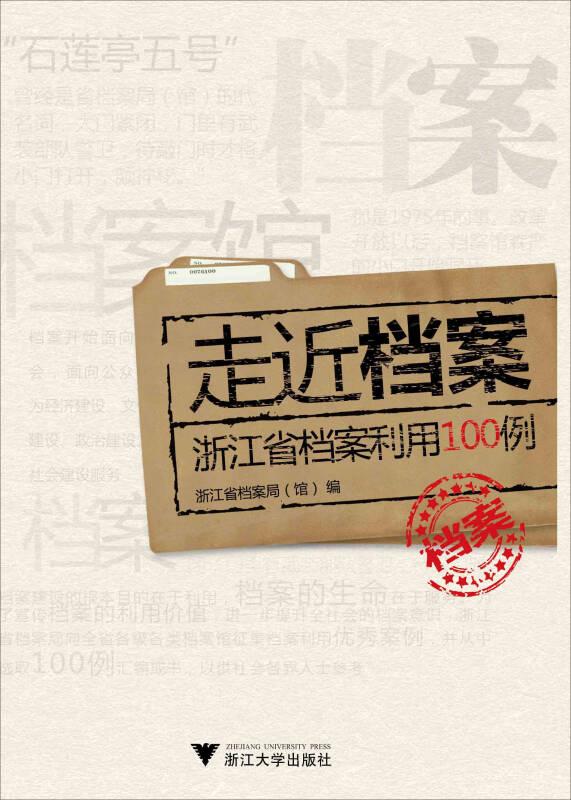 走近档案:浙江省档案利用100例