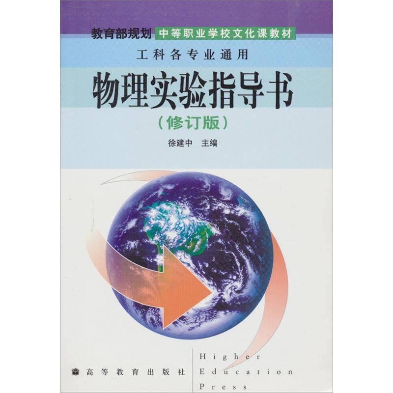 教育部规划中等职业学校文化课教材:物理实验指导书(修订版)