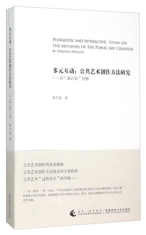 """多元互动:公共艺术创作方法研究(以""""浙江馆""""为例)"""