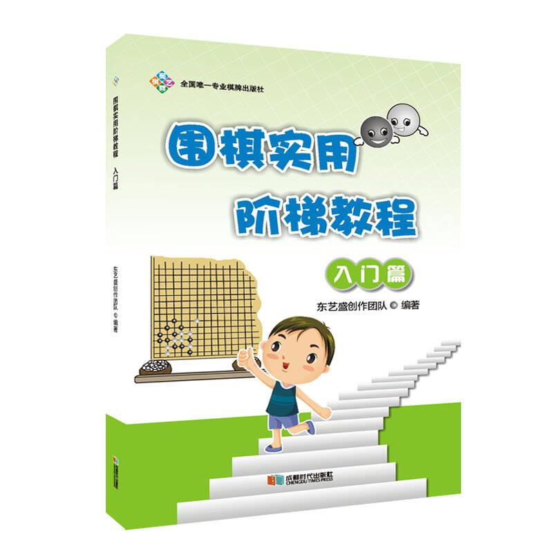 围棋实用阶梯教程(入门篇)