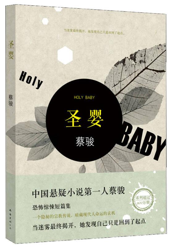 蔡骏:圣婴(2014版)
