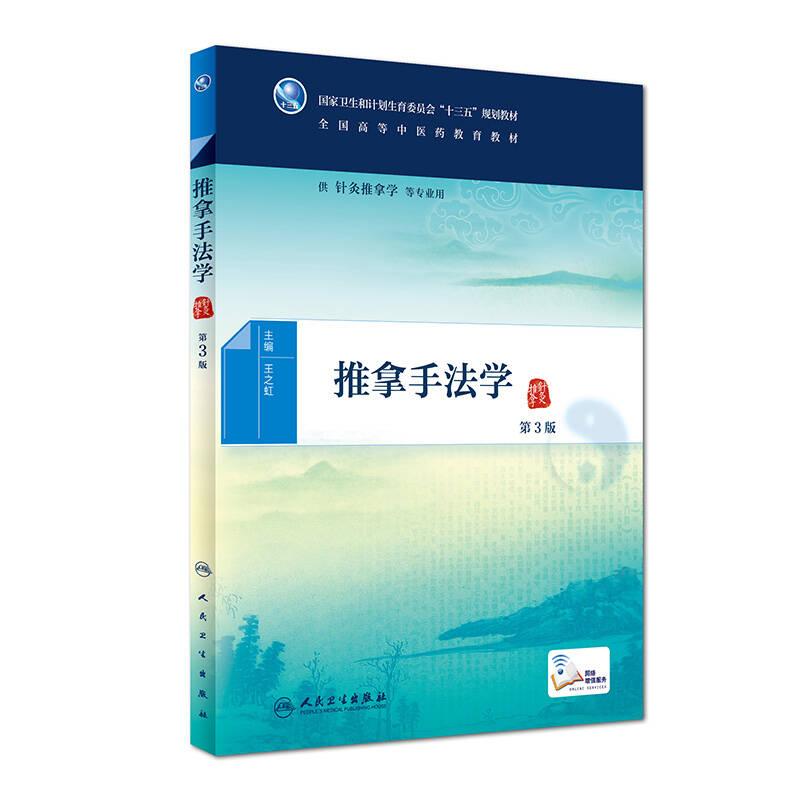 推拿手法学(第3版 供针灸推拿学等专业用 配增值)/全国高等中医药教育教材