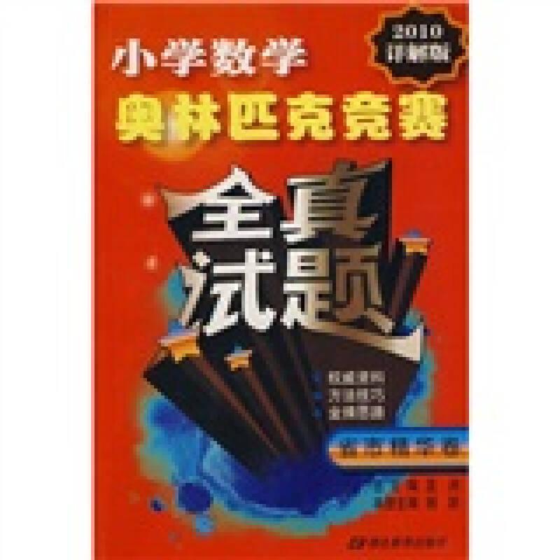小学数学奥林匹克竞赛全真试题(省市精华卷)(2010详解版)