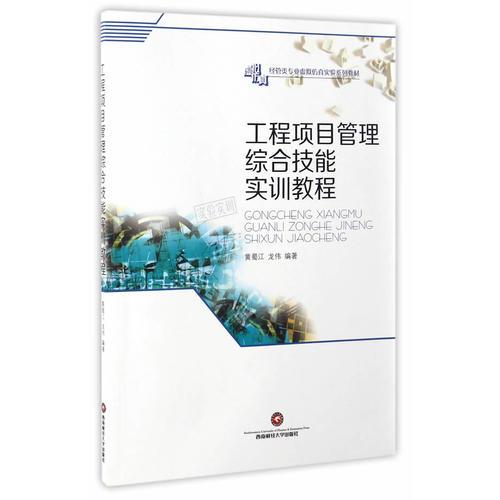 工程项目管理综合技能实训教程