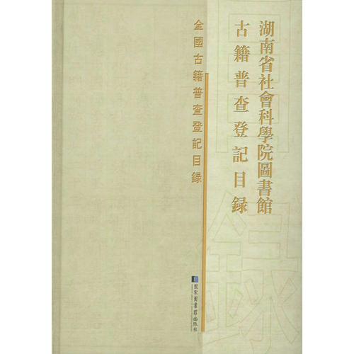 湖南省社会科学院图书馆古籍普查登记目录
