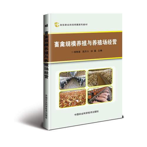 畜禽规模养殖与养殖场经营