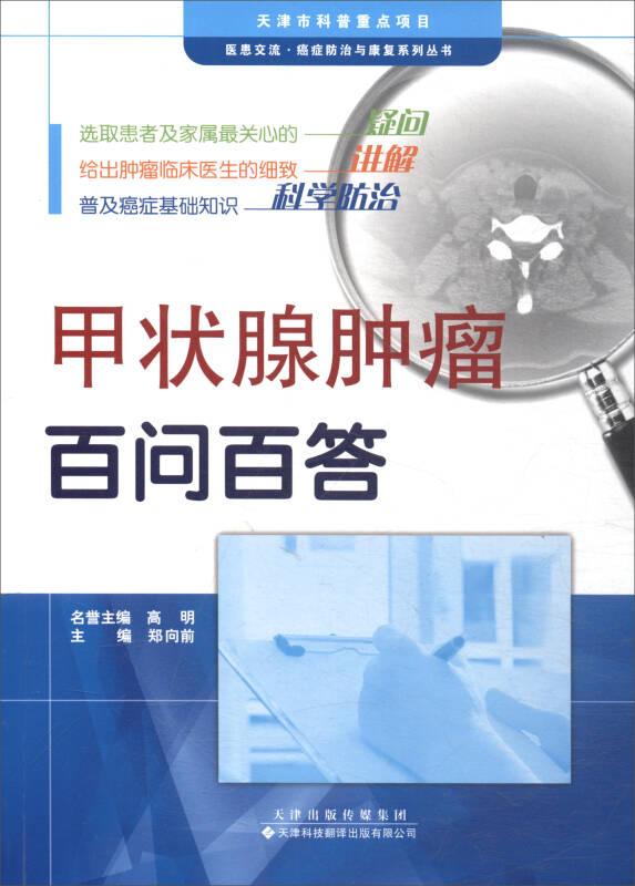 医患交流·癌症防治与康复系列丛书:甲状腺肿瘤百问百答
