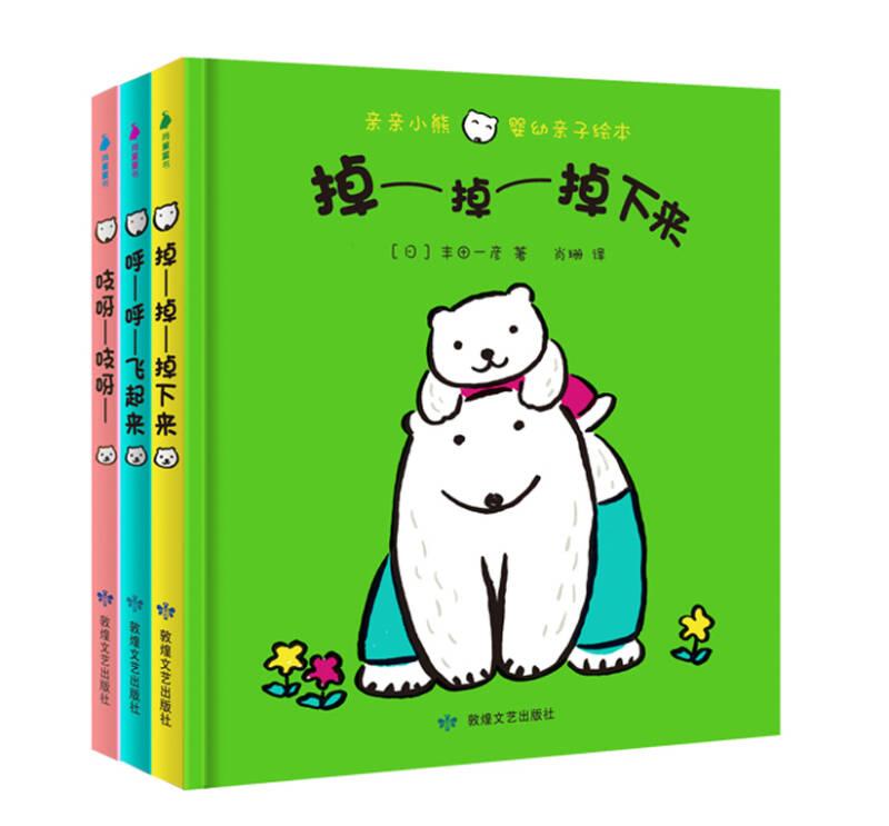 尚童童书·婴幼亲子绘本:亲亲小熊(精装,套装全3册)
