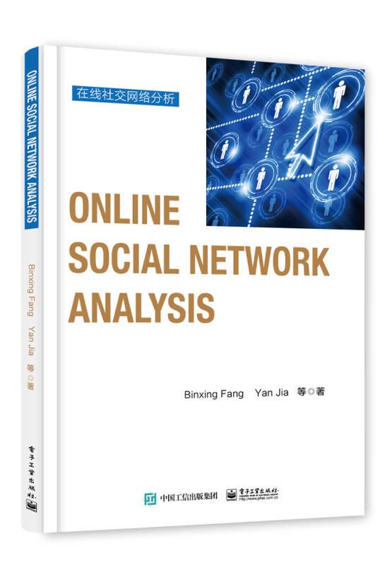 在线社交网络分析(Online Social Network Analysis)