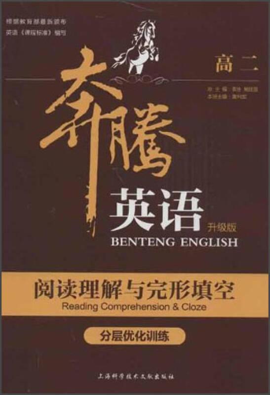 奔腾英语:阅读理解与完形填空分层优化训练(高2)(升级版)