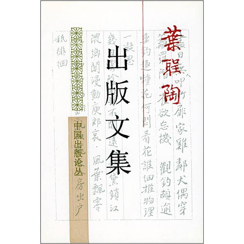 叶圣陶出版文集