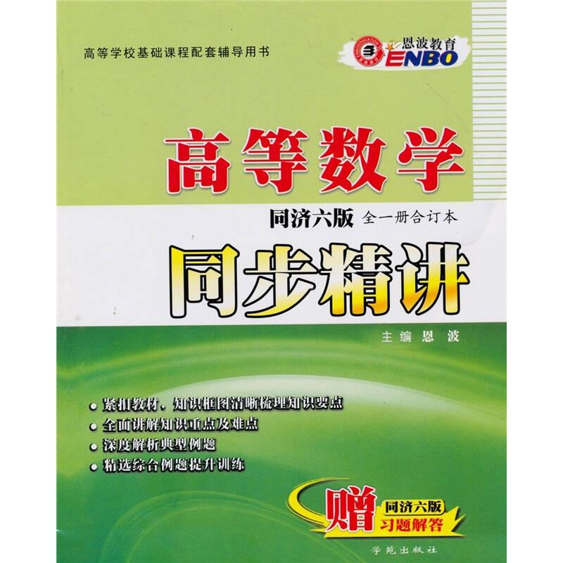 高等数学同步精讲(同济6版)(全1册合订本)