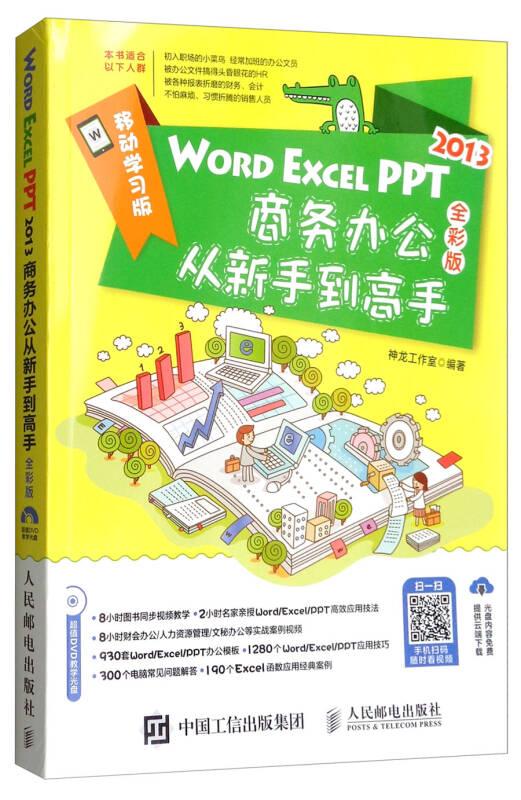 WORD EXCEL PPT2013商务办公从新手到高手(全彩版 附光盘)