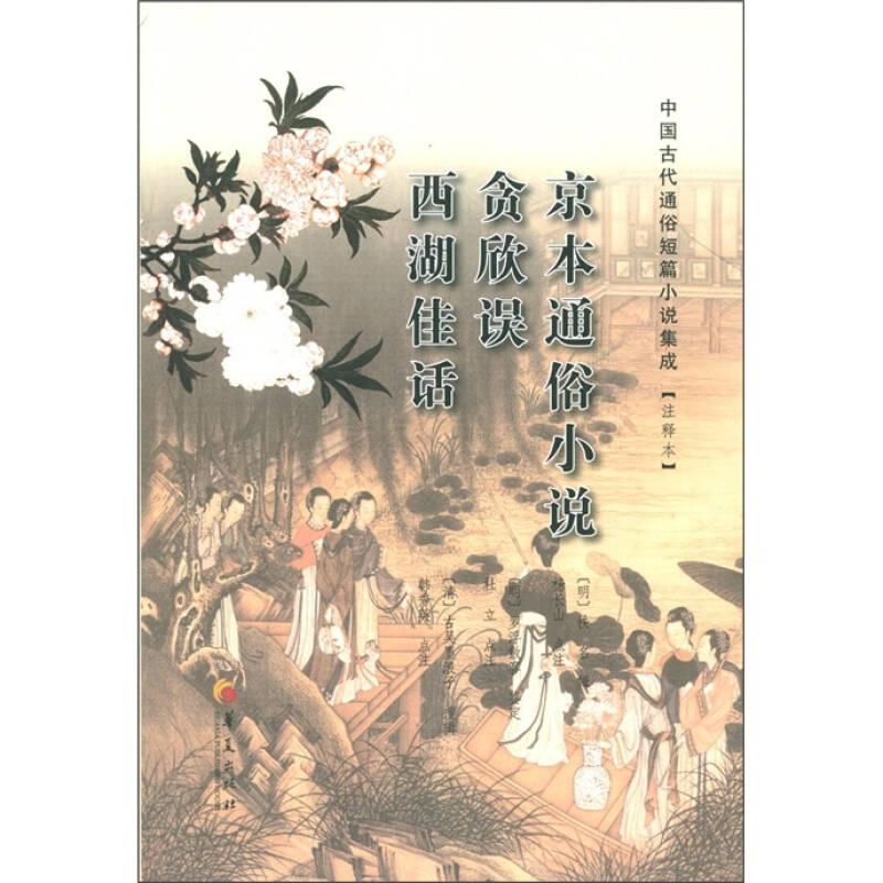 中国古代通俗短篇小说集成(注释本):京本通俗小说·贪欣误·西湖佳话