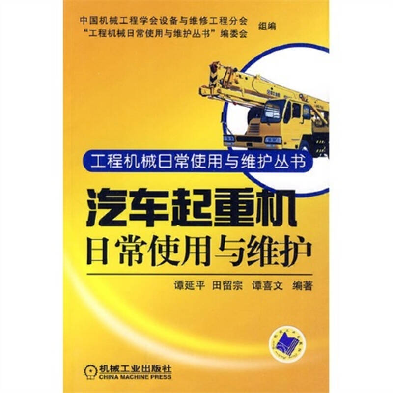 汽车起重机日常使用与维护