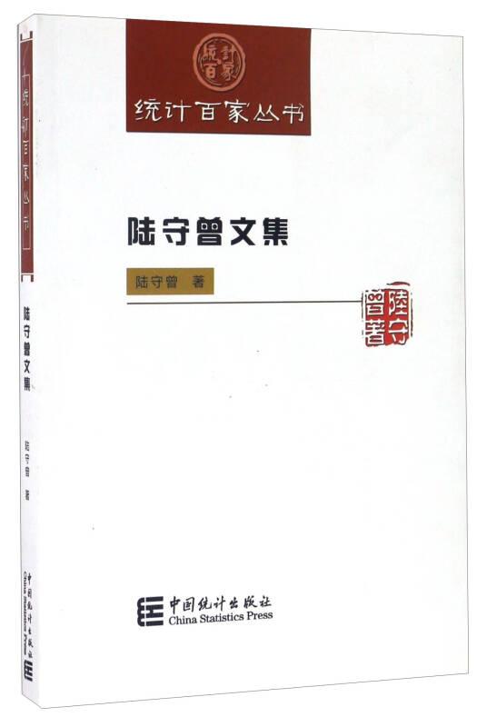 陆守曾文集/统计百家丛书