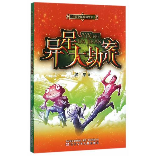 中国少年科幻之旅——异星大劫案
