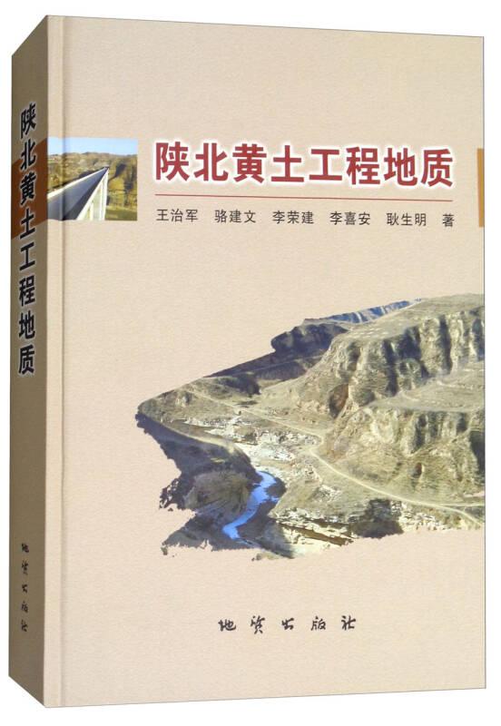 陕北黄土工程地质