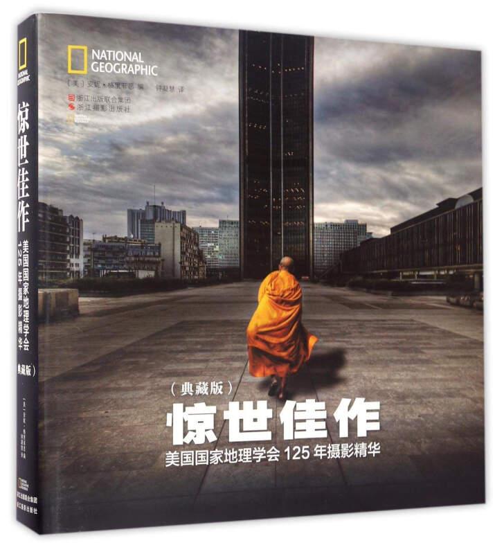 惊世佳作:美国国家地理学会 125年摄影精华(典藏版)