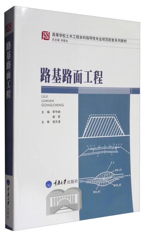 路基路面工程/高等学校土木工程本科指导性专业规范配套系列教材