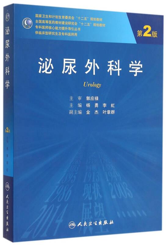 泌尿外科学(第2版)