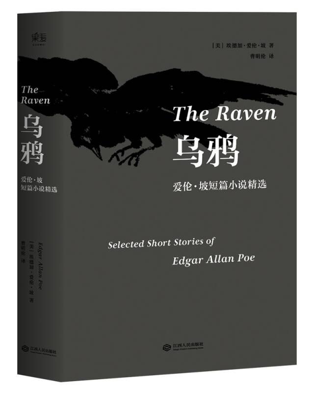 乌鸦:爱伦·坡短篇小说精选