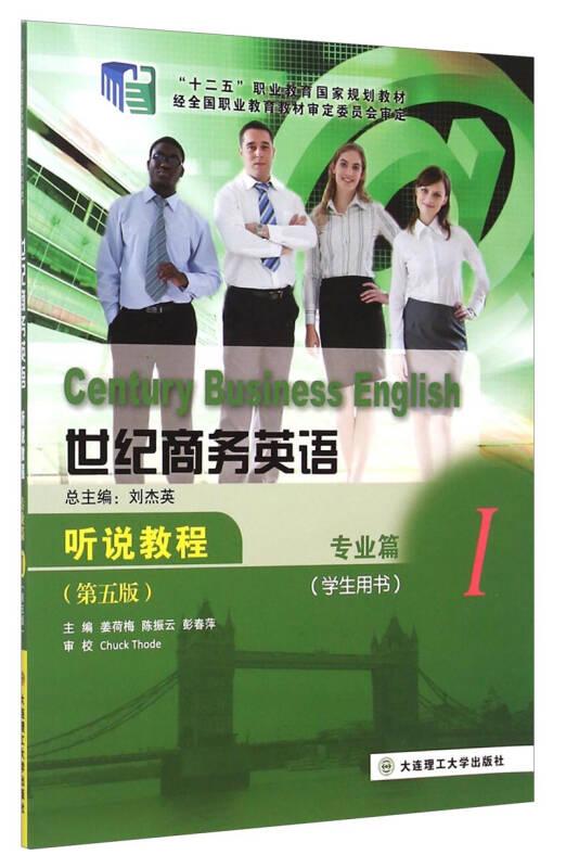 """世纪商务英语听说教程1:专业篇(学生用书 第五版)/""""十二五""""职业教育国家规划教材"""