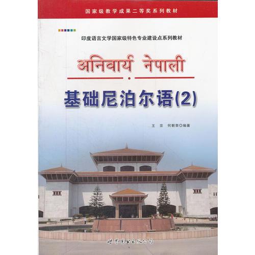 基础尼泊尔语(2)