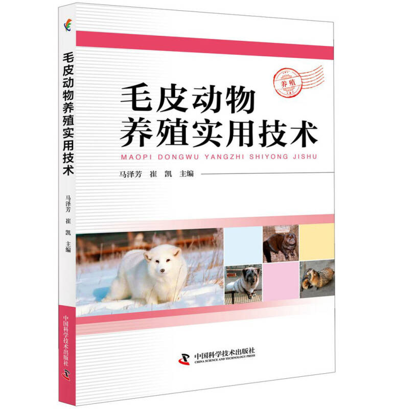 毛皮动物养殖实用技术