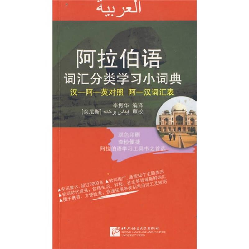阿拉伯语词汇分类学习小词典(汉-阿-英对照阿-汉词汇表)