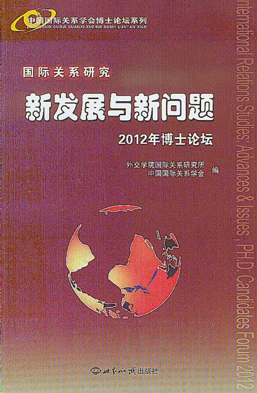 中国国际关系学会博士论坛系列·国际关系研究:新发展与新问题(2012年博士论坛)