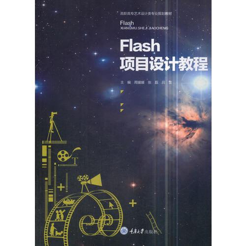 Flash项目设计教程