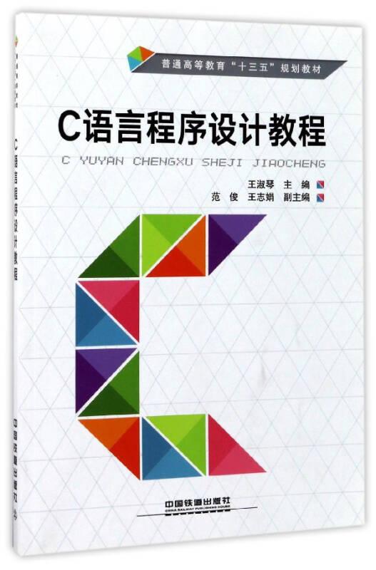 """C语言程序设计教程/普通高等教育""""十三五""""规划教材"""