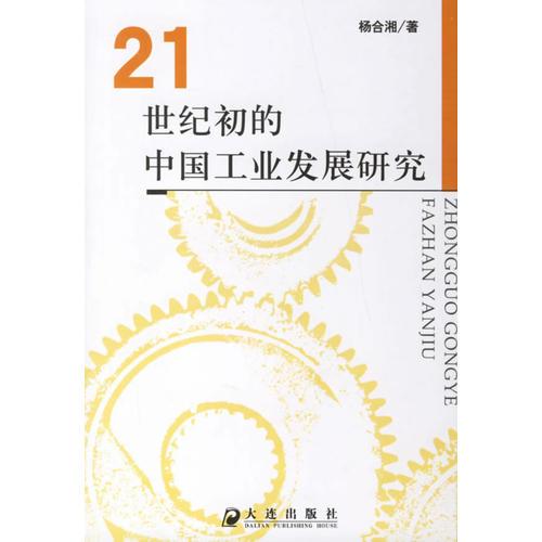 21世纪初的中国工业发展研究