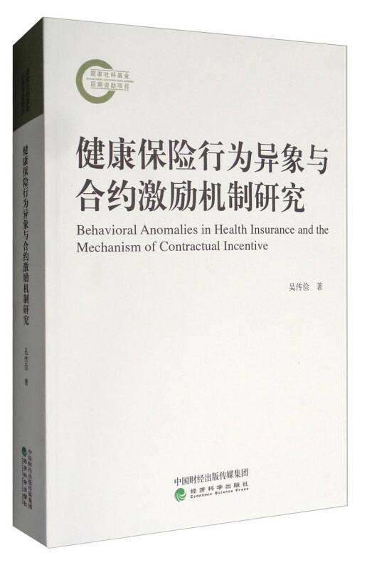 健康保险行为异象与合约激励机制研究