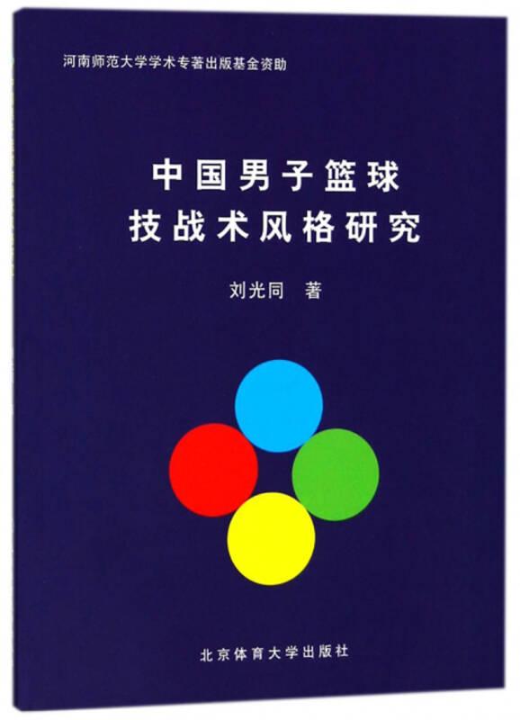 中国男子篮球技战术风格研究
