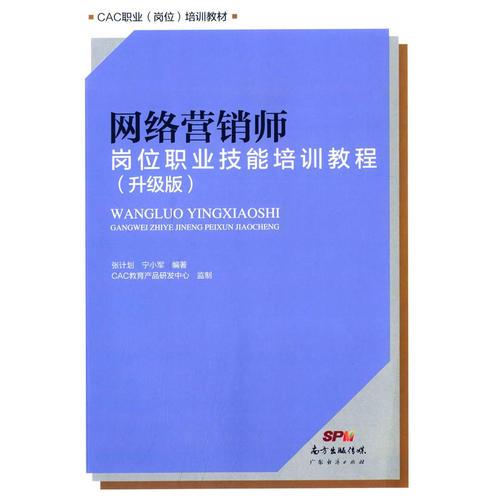 网络营销师岗位职业技能培训教程(升级版)
