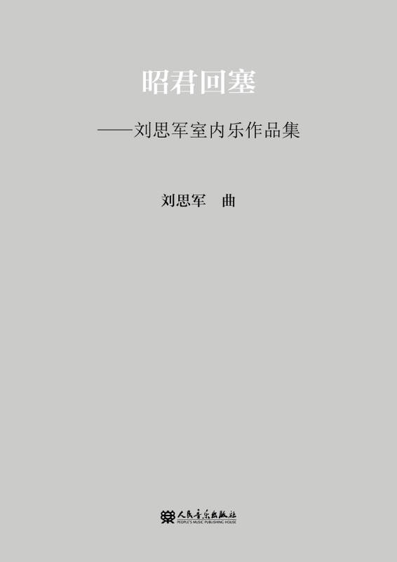 昭君回塞 刘思军室内乐作品集