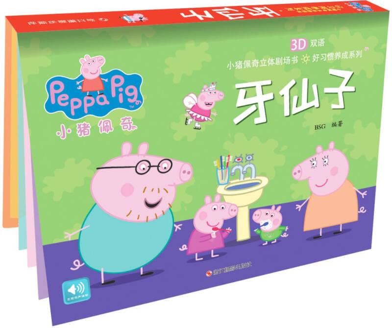 小猪佩奇好习惯养成系列:牙仙子