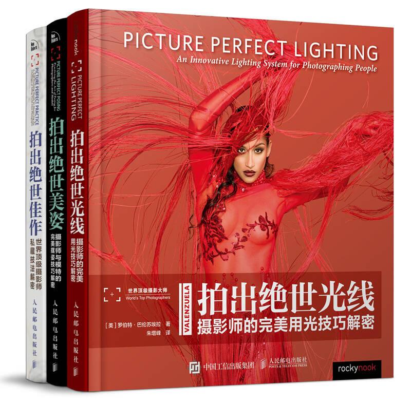 拍出绝世经典摄影(套装共3册)
