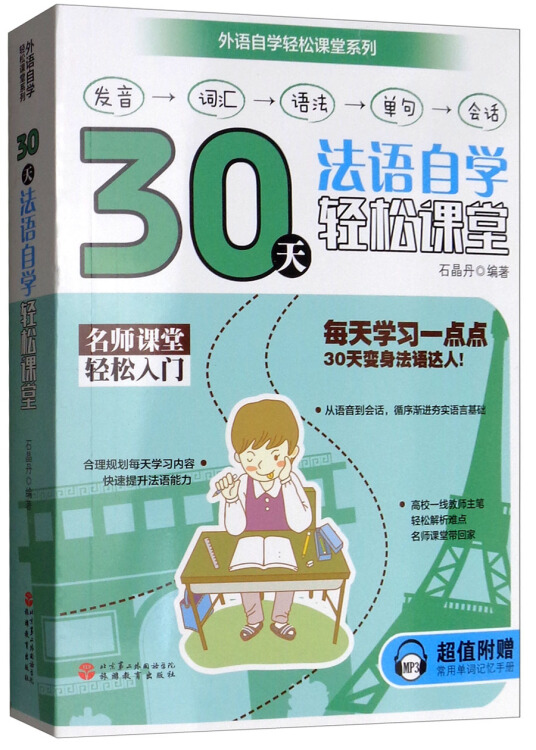 30天法语自学轻松课堂(附常用单词记忆手册)