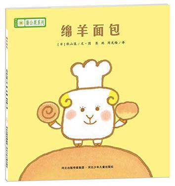 铃木绘本蒲公英系列·绵羊面包