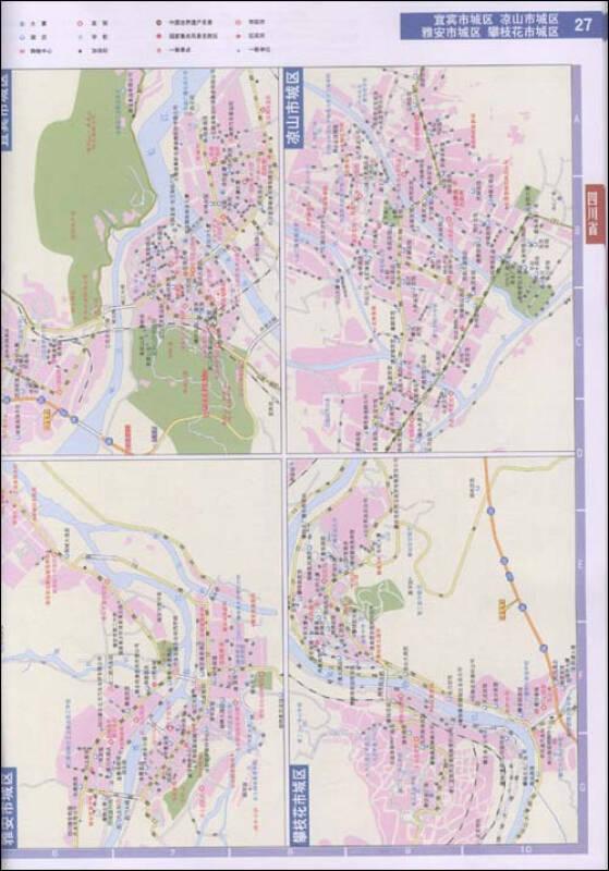 中国自驾旅游交通图集:四川,重庆,贵州,云南,西藏