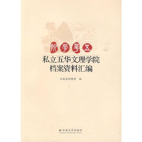 私立五华文理学院档案资料汇编