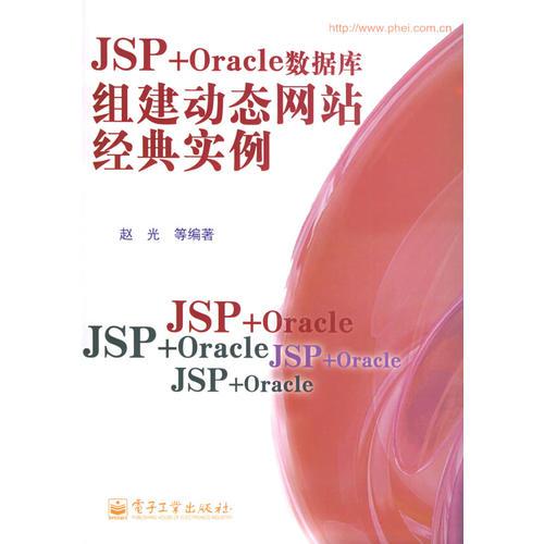 JSP+Oracle数据库组建动态网站经典实例
