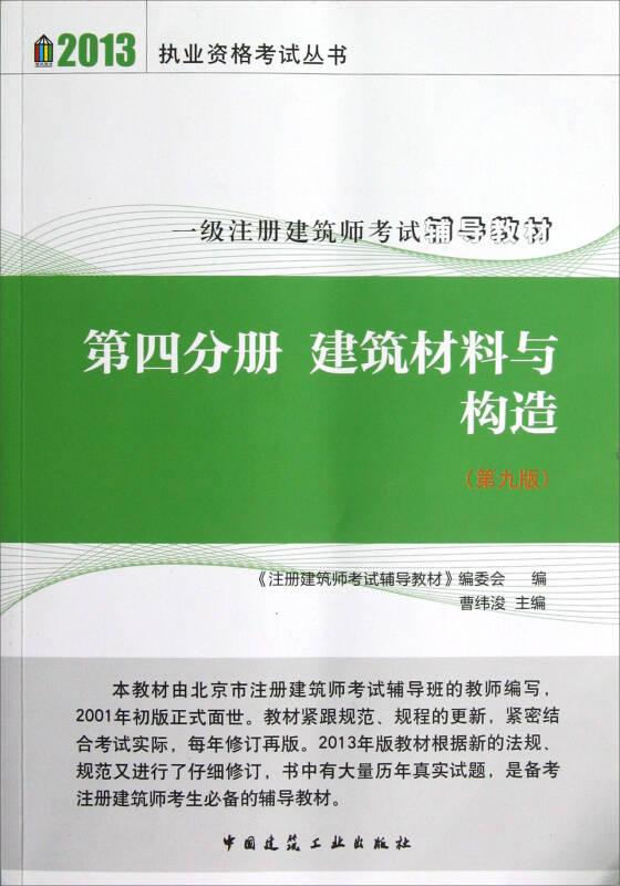 2013执业资格考试丛书·一级注册建筑师考试辅导教材:第4分册 建筑材料与构造(第9版)